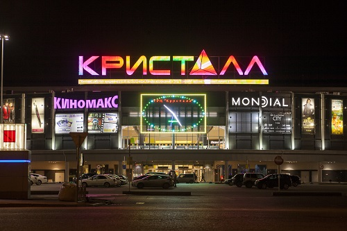 ТРЦ «Кристалл»