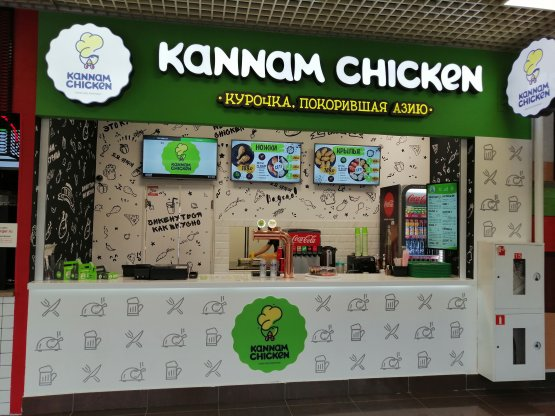Кафе «Kannam Chicken»