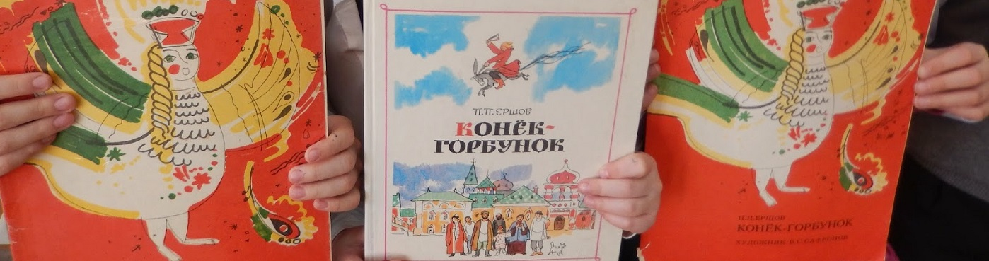 XIV International Literary Prize named after P. P. Yershov for works for children and youth